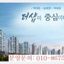 동삭동 포스코더샵 평택시 미분양아파트 분양문의
