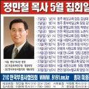 치유전도 부흥성회 강사 정민철 목사