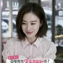 김태희, 과거 방송서 몸매 관리 비법 공개 '집밥만한 게 없다'