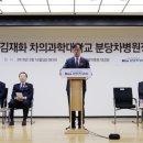 김재화 신임 분당차병원장