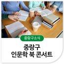 프리드로우 전선욱 웹툰작가와 함께하는 인문학 북콘서트