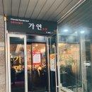 역삼동 <b>가연</b> , 짬뽕과 깐풍기가 맛있는 중식당