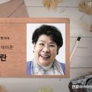 [연합아카이브] 서울 출생 / 숙명여대 / 70년대 청춘 아이콘 엄앵란 님