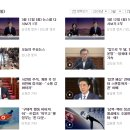 JTBC 뉴스룸 다시보기 베스트2