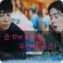 손 The guest 3회 줄거리 큰귀신 박일도 또다시 빙의자에 감응된 윤화평(김동욱)