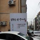 대전 갈마동 맛집 민물새우 수제비 맛있어요!!!