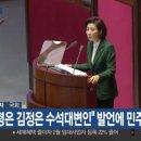 나경원 연설전문 후폭풍