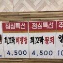 생생정보 꼬막비빔밥 <반석 활어회 타운> 점심특선 꼬막비빔밥,꼬막물회 4,500원