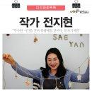 """도자기 작가 전지현, """"무수한 시간을 견뎌 특별해질 것이다, 도자기처럼"""""""