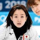 컬링 일본 여자 대표팀 선수 / 컬링 일본 여자 국가대표 선수