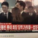 국정농단 연루 혐의` 신동빈 롯데그룹 회장, 1심 징역 2년6개월 (법정구속)