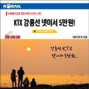 KTX 강릉선 넷이서 5만원 코레일 예매방법!