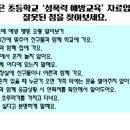 5.17 강남역 여성혐오 살인사건 계기수업