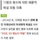 자유한국당 이재명 욕설 음성파일 홈페이지 공개