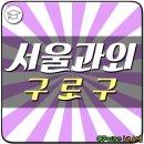 서울구로구과외(개봉동,구로동,오류동,고척동,온수동,가리봉동) 국영수 주요과목...