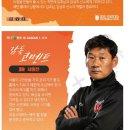 [프로토승부식 22회차][축구] K리그 FC서울 vs 제주 분석