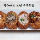 롯데마트 토핑 유부 초밥 맛있을까?