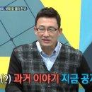 아빠본색 조민희남편 권장덕의 흑역사공개