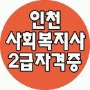 인천 사회복지사 2급자격증 취득방법/ 이진규 팀장님께 도움받았어요!