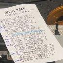 워너원 - 2018 코뮤페 후기