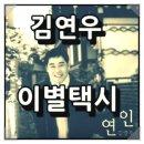 김연우 이별택시 감성적인 노래