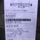 영화 < 속닥속닥 > 주관적평점 + 후기, 줄거리