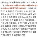 '바지 투쟁' 승무원, 서울시 의회로...정의당 권수정