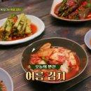 [수미네반찬] 여름김치 오이소박이&가지김치 김수미레시피