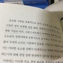 BTS 마케팅 박형준 홍성태교수님 추천사