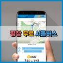 평창 무료 셔틀버스 타고 평창으로 고고싱~!! / 26일부터 예약