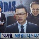 MBC 저력 나오나? JTBC보다 한발 앞선 다스 보도
