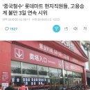 중국 롯데마트 철수, 직원들 시위