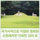 국가사적으로 지정된 영회원 소현세자빈 민회빈 강씨 묘