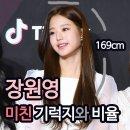 아이즈원 장원영 비율 키 체감하기!! 8등신 기럭지 몸매
