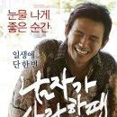 눈물없인 볼수 없는 영화 / 남자가 사랑할 때 (Man In Love, 2013) 드라마 한국...