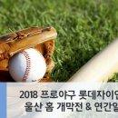 2018프로야구 롯데자이언츠 울산 홈 개막전 & 연간일정