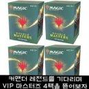 [킨들샵 <b>TV</b>] 더블 마스터즈 <b>VIP</b> 에디션 오프닝 (4팩 1...