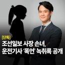 """방정오 TV조선 대표, """"초등학생 딸 운전기사에 폭언"""" 논란으로 사퇴"""