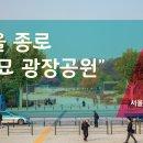 """서울 """"종묘광장 & 이상재 선생님 동상"""""""