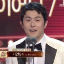 2018 MBC 연예대상 버라이어티 남자 우수상 기안84 수상소감