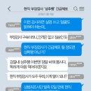 부장검사 긴급 체포 성추행 조사단.