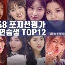 프로듀스48 포지션평가 무대 장악 연습생 TOP12 (미야자키 미호/김도아/한초원...