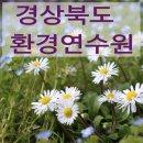 경상북도 환경연수원 꽃과 환경문화 교육 과정