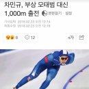 차민규, 부상 모태범 대신 1,000m 출전