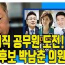 인천 최고위직 공무원 도전!! (feat 인천시장 후보 박남춘 의원)| 진짜가나타났다4