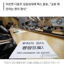 서울대 학생 '북한주민 접촉' 통일부 승인..김일성대 교류