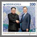 Q. 문재인대통령 김정은위원장 같이 찍은 우표 어디가면 살수있습니까 대구입니다...