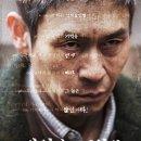 짱구걸의 영화이야기 ◆ 살인자의 기억법 ◆