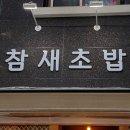 [부평/맛집] 참새초밥