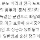 """육군 중령 피우진 """"여군은 여흥자리의 '기쁨조'가 아니다"""" (2009년 기사)"""